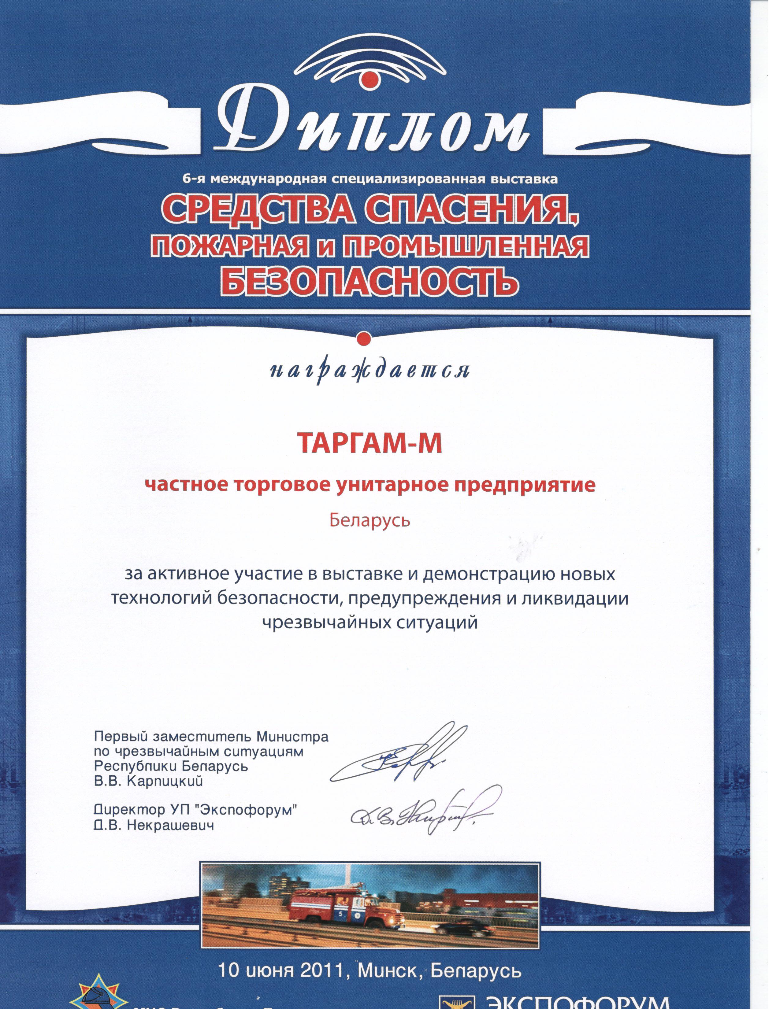 Сертификаты компании Таргам М Лиценизия МЧС Дипломы  small a41cd01541bbd170663cd85a5237302ca2bfbb82 Диплом выставки 2011